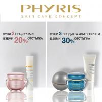 Вземи отстъпка до 30% с покупката на два или повече продукта PHYRIS
