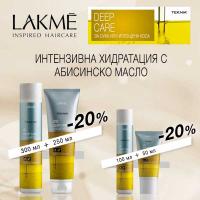 20 % отстъпка на дуо шампоан + маска за суха и изтощена коса Lakme Deep Care