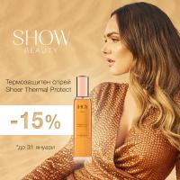 - 15 % на ултралуксозната термозащита на SHOW Beauty