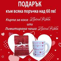 ♡ Подарък чаша или кърпа Златна рибка. Празнувай Деня на любовта с нас!