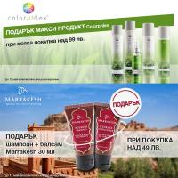 ПОДАРЪК макси продукт на ColorpHlex до неделя включително
