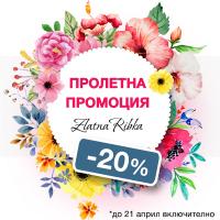 """ПРОЛЕТНА ПРОМОЦИЯ! 20 % ОТСТЪПКА на ВСИЧКИ марки в """"Златна рибка"""""""