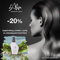Екстремно възстановяване на косата с L'Alga! Сега с 20 % отстъпка на хидратиращия спрей!
