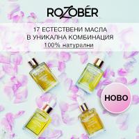 НОВО! 100 % натурални луксозни еликсири за лице ROZOBER. 17 естествени масла в уникална комбинация за изумителни резултати!