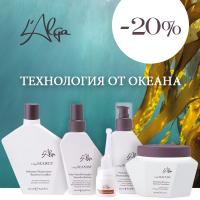 -20% на L'Alga! Технология от океана за тотално възстановяване на косата!