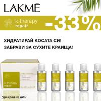-33% ! Хидратация и подхранване на макс с ампулите Lakme Repair