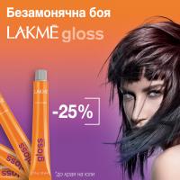 - 25 % на гланциращата боя GLOSS с брилянтен ефект