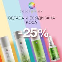 - 25 % на продуктите за грижа ColorpHlex! Цветът на косата остава непроменен до следващото боядисване!