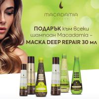 ПОДАРЪК маска Deep Repair към всеки закупен шампоан Macadamia