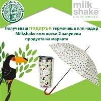 Milkshake ти подарява термо чаша или чадър при 2 закупени продукта
