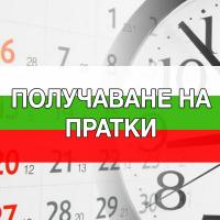 Работно време, изпращане и получаване на пратки във връзка с предстоящия Национален празник - 3 Март