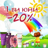 ПЪРВИ ЮНИ!  -20 % на всички продукти за деца