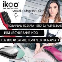 Подаряваме ти четка IKOO изцяло по твой избор за модел и цвят!