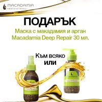 Получаваш ПОДАРЪК маска Macadamia Deep Repair 30 мл