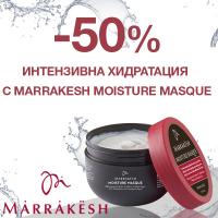 50 % ОТСТЪПКА на маска Marrakesh Moisture! Кралицата на хидратацията