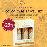 Навсякъде с Marrakesh! Купи травел комплект за боядисана коса с 25% отстъпка!