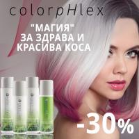 Грандиозни 30% отстъпка на продуктите ColorpHlex, които запечатват цвета на боядисаната коса