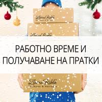 Работно време в Златна рибка и получаване на пратки по време на Коледните и Новогодишните празници