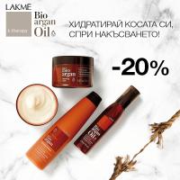 -20% на линията, която слага край на цъфтежа - Lakme Bio Argan