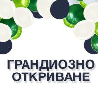 Откриваме 4 нови магазина в най-големите градове в България! Очакваме ви!