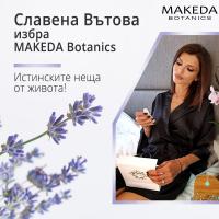 Славена Вътова избра MAKEDA Botanics