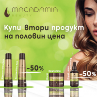 Втори продукт Macadamia с 50 % отстъпка