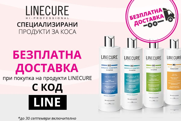 linecure