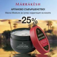 Арганово съвършенство! -25% на маска Moisture за супер хидратация на косата