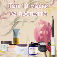 Топ 10 маски за пролетта в Златна рибка