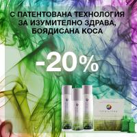 20% намаление на ColorpHlex  За изумително здрава, боядисана коса